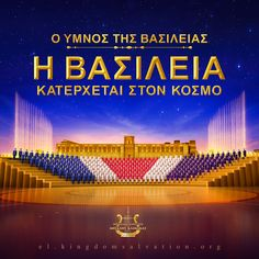 All people celebrate the arrival of God's kingdom on earth. Watch this gospel choir music video to have a taste of the joyful spectacle of the arrival of God's kingdom. Praise Songs, Praise And Worship, Praise God, Worship Songs, Choir Songs, Teatro Musical, New Earth, The Kingdom Of God, Persecution