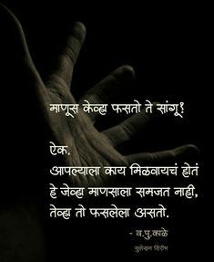 Va Pu Kale thoughts | Marathi | Inspirational thoughts ...