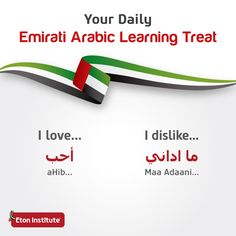 Let people know what you 'love' and 'dislike' in Emirati Arabic. We 'love' Social Learning, and we hope you do too! Pin this to your board! :)