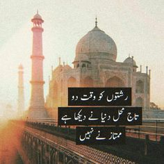 Here we offer the beautiful design images collection of best Urdu Poetry images SMS And Urdu Quotes images SMS which can fit in every aspect of life. Urdu Quotes With Images, Best Quotes In Urdu, Urdu Funny Quotes, Quran Quotes Love, Poetry Quotes In Urdu, Sufi Quotes, Love Poetry Urdu, Islamic Love Quotes, My Poetry
