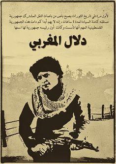"""يصادف اليوم 11 أذار من العام 1978 ذكرى استشهاد دلال المغربي  تلك الفتاة التي قادة مجموعة من الفدائيين من لبنان الى الداخل المحتل، لتعلن جمهورية دلال المغربي. """"سيعلم العدو من هي الفتاة الفلسطينية، وستوصل صورتي كل منزل وسيعجب بها كل طفل وشاب ورجل امرأة"""""""