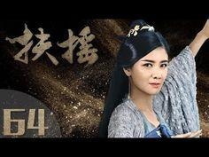 [English Subtitles EP64]《扶摇》Legend of Fuyao 第64集(杨幂、阮经天领衔主演,刘奕君、王劲松、高伟光、...