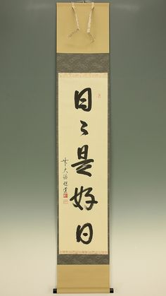 J Calligraphy, Japanese Calligraphy, Antiques, Chinese, Asian, Calligraphy, Antiquities, Antique, Old Stuff