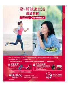 am730 2016-05-12 eNewspaper Banks Ads, Insurance Ads, Ad Layout, Faia, Editorial Layout, Hong Kong, Finance, Advertising, Banner