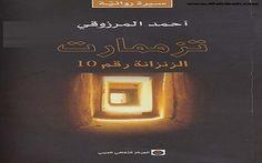 كتابتزممارت الزنزانة رقم 10 أحمد المرزوقي PDF