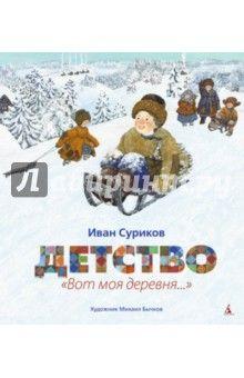 Иван Суриков - Детство. Вот моя деревня... обложка книги