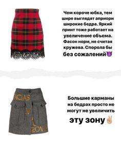 Shkola shopinga Skirts, Fashion, Moda, Skirt Outfits, Fasion, Trendy Fashion, Skirt, La Mode