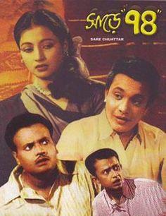 Sare Chuattar Bengali Movie Online - Uttam Kumar, Suchitra Sen, Tulsi Chakraborty and Malina Debi. Directed by Nirmal Dey. Music by Kalipada Sen. 1953 [U]