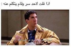 Arabic Memes, Arabic Funny, Funny Arabic Quotes, Funny Science Jokes, Some Funny Jokes, Funny Memes, Funny Reaction Pictures, Funny Pictures, Jokes Quotes