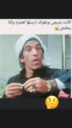 Arabic Funny, Cartoon Wallpaper, English Vocabulary, Arabic Quotes, Fun Games, Beautiful Words, Lol, Skin Care, Simple Things