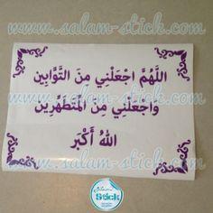 Sticker dou'a violet #Stickers #sticker #wallstickers #decals  #islamicwallstickers #islam #stickersmuraux