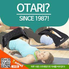 쿠팡!   스트레칭/자세교정/바른자세/목/허리/척추/골반/어깨