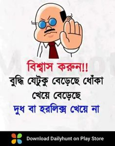 New Funny Jokes, Funny Sms, Funny Jokes In Hindi, Funny Photo Captions, Funny Photos, Emotional Quotes Love, Bangla Funny Photo, Bangla Love Quotes, Sparkle Quotes