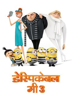 Despicable Me 3 2017 Hindi Poster