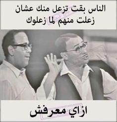 Funny Vid, Crazy Funny Memes, Funny Texts, Funny Jokes, Arabic Jokes, Arabic Funny, Funny Arabic Quotes, Funny Picture Jokes, Funny Reaction Pictures