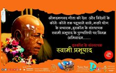 """अभय चरणारविन्द भक्तिवेदान्त स्वामी प्रभुपाद #BhaktivedantaSwamiPrabhupada  वैष्णव गुरु तथा धर्मप्रचारक थे। वेदान्त, कृष्ण भक्ति और #श्रीमद्भागवतगीता के प्रचार में उन्होंने अहम् भूमिका निभाई  और कृष्णभावना को पश्चिमी जगत् में पहुँचाने का कार्य किया।  स्वामी प्रभुपाद ने """"इस्कॉन"""" #ISKCON को स्थापित किया और उन्होंने विश्वभर का १४ बार भ्रमण किया तथा अनेक विद्वानों से कृष्णभक्ति के विषय में वार्तालाप करके उन्हें यह समझाया की कैसे कृष्णभावना ही जीव की वास्तविक भावना है। उन्होंने विश्व की सबसे बड़ी… Social Media Marketing, Personality, Coins, Knowledge, Technology, Day, Movie Posters, Tech, Coining"""