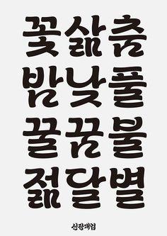 Typography Letters, Typography Poster, Korean Fonts, Asian Font, Lettering Design, Logo Design, Graph Design, Japanese Typography, Futuristic Design