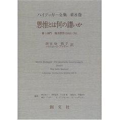 思惟とは何の謂いか  ハイデッガー (著), 辻村 公一