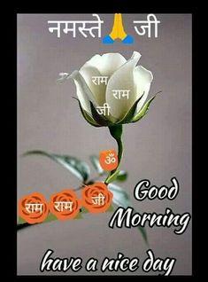 Hindi Good Morning Quotes, Good Morning Images, Jay Shree Ram, Iphone Homescreen Wallpaper, Hindi Quotes, Good Day, Birthdays, Dil Se, Lord Shiva