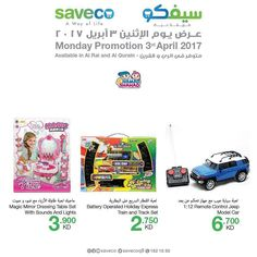 كل يوم اثنين هو يوم تحطيم الاسعار في #سيفكو الري و القرين #سيفكو  Every Monday Is Shocking Prices Day In #Saveco Al-Rai And Al--Qurain #Saveco
