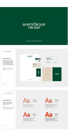 Дмитровские Овощи — Global Campaign on Behance Brand Guidelines Design, Brand Identity Design, Branding Design, Logo Design, Web Design, Corporate Branding, Identity Branding, Visual Identity, Corporate Design