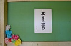 モバイルトリエンナーレin東栄町 オノ・ヨーコ《生きる喜び》 撮影:fujidon
