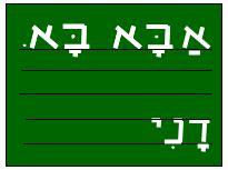 לימוד קריאה במצגות ב-25 שיעורים Hebrew School, Learn Hebrew, Home Schooling, Fun Learning, Activities For Kids, Diy And Crafts, Homeschool, Letters, Writing