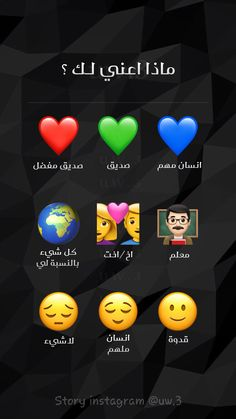 You are everything for me sis Arabic Jokes, Arabic Funny, Funny Arabic Quotes, Funny Dating Quotes, Arabic Text, Love Smile Quotes, Bff Quotes, Mood Quotes, Funny Iphone Wallpaper