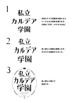 Japanese Logo, Japanese Graphic Design, Graphic Design Layouts, Typo Logo Design, Typography Logo, Lettering Design, Magazine Layout Design, Writing Words, Word Design