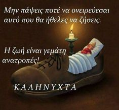 Perfect Word, Good Night Quotes, Greek Quotes, Food For Thought, Favorite Quotes, Paracord, Random, Psychology, Gifs