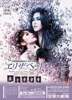 2016年 宙組『エリザベート-愛と死の輪舞(ロンド)-』(朝夏まなと )