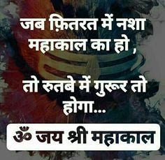 Shiva Linga, Mahakal Shiva, Shiva Statue, Krishna, Motivational Quotes In Hindi, Inspirational Quotes, Little Sister Quotes, Allu Arjun Images, Devon Ke Dev Mahadev