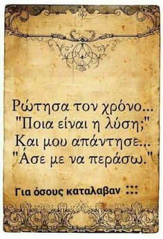 Unique Quotes, Inspirational Quotes, Greek Quotes, Deep Thoughts, Wise Words, Philosophy, Me Quotes, Wisdom, Sayings