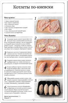 Cooking Recipes, Healthy Recipes, Recipies, Meat, Food, Kitchens, Russian Recipes, Chef Recipes, Koken