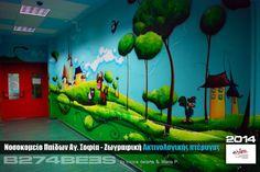 """Ζωγραφική ακτινολογικής πτέρυγας στο Νοσοκομείο Παίδων """" Αγ. Σοφία """" - Αθήνα . Δωρεά απο τον Σύλλογο γονέων παιδιών με νεοπλασματική ασθένεια """" ΦΛΟΓΑ """"  www.floga.org.gr www.b274bees.gr"""
