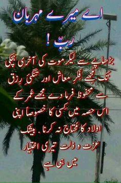 Pin by Sana Yasir on Nice Urdu Quotes Islamic, Dua In Urdu, Islamic Messages, Duaa Islam, Islam Hadith, Islam Quran, Eid Mubarak Images, Eid Mubarak Greetings, Islamic Prayer