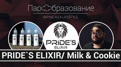 PRIDE'S ELIXIR  - Milk & Cookie / обзор / дегустация