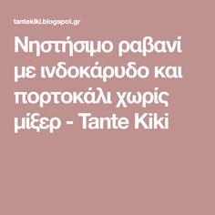 Νηστήσιμο ραβανί με ινδοκάρυδο και πορτοκάλι χωρίς μίξερ - Tante Kiki
