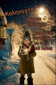 Good Night, Wish, Blessed, Cards, Movies, Movie Posters, Blessings, Angel, Sleep Well