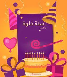 بطاقات عيد ميلاد بالاسماء 2020 تهنئة عيد ميلاد سعيد مع اسمك Happy Birthday Wishes Cards Happy Birthday Fun Baby Birthday Invitation Card