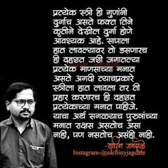Marathi Status, Marathi Quotes, Good Morning Quotes, Periodic Table, Love Quotes, It Hurts, Novels, Knowledge, Thoughts