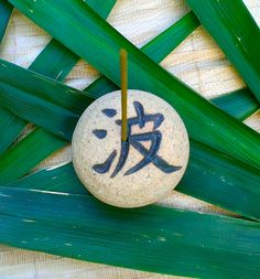 """Japanese Kanji Incense burner, """"Wave"""", Ceramic stoneware, hand engraved, Good-luck rock, paper weight, round, small 2"""" 1/4D x 1 1/4""""H, OOAK by AumakuaPottery on Etsy"""