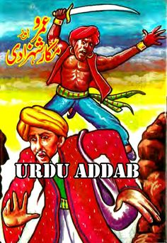 Story written by Mazhar Kalim MA. umru aor rangu dev kids novel authored by mazhar kaleem M. Umru aor rangoo dev is another interesting kids novel of umru . Fiction Stories For Kids, Youngstown State, Urdu Stories, Comedy, Mystery, Horror, Novels, Language, Action
