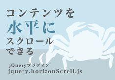 コンテンツを水平にスクロールできるjQueryプラグイン「jquery.horizonScroll.js」|アド・エータイプ スタッフブログ