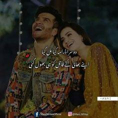 Boht afsos ki baat ha wese😃😃😂😂😂😁😁 Crazy Girl Quotes, Crazy Girls, Girly Quotes, Poetry Text, Love Poetry Urdu, Cute Funny Quotes, Funny Memes, Hilarious, Best Qoutes