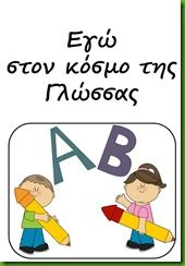 εξ2 End Of School Year, Back To School, School Projects, Projects To Try, School Clipart, Alphabet, Preschool, Abs, Clip Art