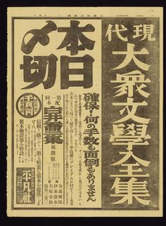 Japanese newspaper display type circa 1891–1945