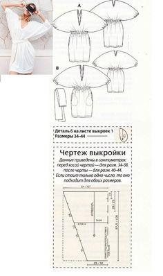 Easy sewing - dress. Measurements done in cm