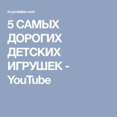 5 САМЫХ ДОРОГИХ ДЕТСКИХ ИГРУШЕК - YouTube