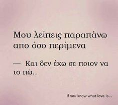 pinterest: simonewanscher Sweet Quotes, New Quotes, Movie Quotes, Life Quotes, Inspirational Quotes, Greece Quotes, Feeling Loved Quotes, Love Thoughts, Greek Words